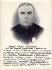 Багишев Георгий Александрович ц 11
