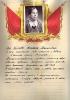 Попова Варвара Георгиевна ц 15