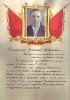 Важенин Алексей Андреевич ц 2 Mail0540