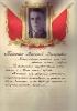 Козленко Василий Григорьевич ц 2 Mail0569