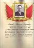 Агапов Василий Андреевич ц 10 Mail0288