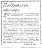 Чернова ИМ  ОГТ   ТС72-21