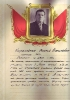Караульных Георгий Васильевич  ОКСMail0299
