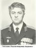 Полковник Ляшков Владимир Андреевич
