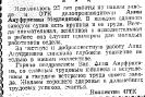 Медведева ОТК ТС70-43