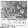 Трофимов ВС Коренев СА Чернец КМ Казаков КИ       ТС68-12                  Карнаухов СА