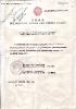 Указ 1982 г Mail1322