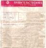 Телеграмма Белоусова