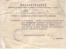 Постановление по снитарныо - бытовым делам Буремовича  1975  1026 Д14 1948 г