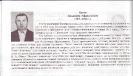 Огнев Владимир Афонасьевич File0094