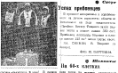 Тищенко Прибой ТС68-49