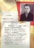 Остяков Владимир Ильич ц 10 Mail0357