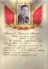 Медянцев Анатолий Андреевич ц 10 Mail0550