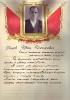 Сомов Иван Иосифович ц 10 Mail0564