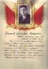 Симанов Аркадий Федорович ц 10 Mail0599