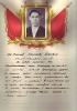 Чикишев Александр Павлович