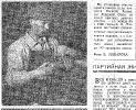 Левкович ц 11 ТС67-50