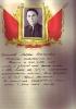Шаламов Андрей Степанович ц 11 Mail0196