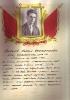Рыбьяков Михаил Константинович ц 11 Mail0215