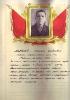 Медведев Степан Яковлевич й 10 Mail0296