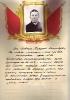 Шаврин Николай Алексеевич ц 14 Mail0773