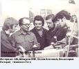 Материкин АМ Шешуков ЮМ Седов Анатоий Комиссаров Валерий Неввонен Петр
