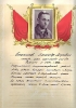 Гуменников Александр Маркович ц 15