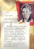 Кречетникова Лидия Васильевна ц 15 Mail0363
