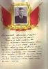 Бельмесов Василий Егорович