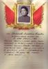 Баженова Елизавета Петровна