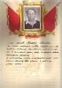 Суслов Николай Иванович ц 22 Mail0809