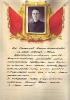 Паластров Михаил Александрович