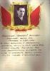 Скрипник Григорий Семенович ОТК Mail0211