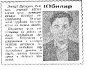 Уляшев ц 5 ТС67-45