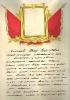 Чикишев Петр Васльевич ц 5 Mail0234
