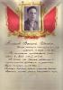 Косырев Василий Иванович ц 5 Mail0548