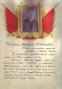 Важенин Анатолий Степанович ц 5 Mail0609