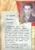Миронов Валентин Егорович Mail0153