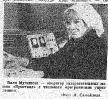 Мукашева Валентина ц 7 ТС78-43