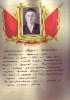 Кукарский Георгий Семенович ц 7 Mail0198