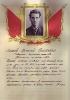 Ушаков Николай Григорьевич ц 7 Mail0243