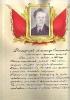 Демьянцев Александр Степанович ц 7 Mail0284