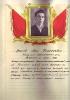 Жуков Иван Николаевич ц 7 Mail0295
