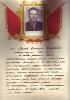 Иванов Дмитрий Тимофеевич ц 7 Mail0789
