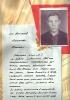 Артемов Александр Петрович Mail0137 ц 7