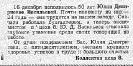 Васильева ц 8 ТС73-49