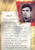 Иванов Виктор Александрович ц 8  Mail0912