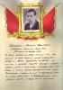 Долгушин Михаил Васильевич
