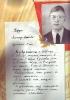 Бардин Александр Алексеевич ц 9 Mail0461
