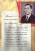 Важенин Василий Евстафьевич ц 9 Mail0537